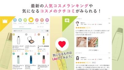 @cosme 化粧品・コスメのランキング&クチコミスクリーンショット