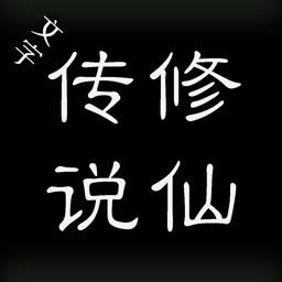 文字修仙传说
