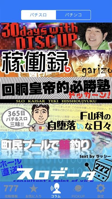 パチ&スロ必勝本 ScreenShot1