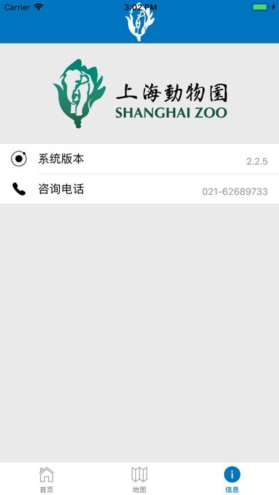 上海动物园 app image