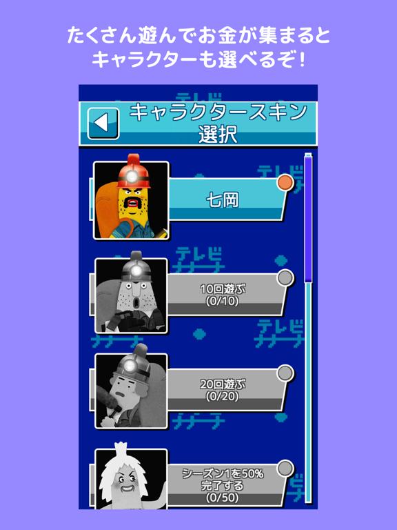 テレビ野郎ナナーナ〜珍獣探検隊〜のおすすめ画像5