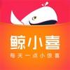 鲸小喜-每日打卡领钱领购物卡