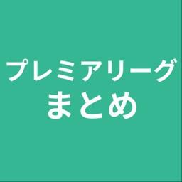 まとめ for プレミアリーグ