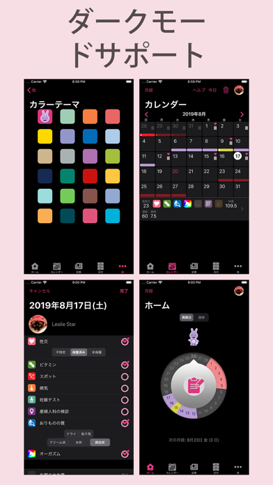 Period Plus & Period Trackerのおすすめ画像6