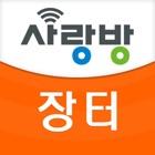 사랑방 장터 icon