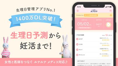ルナルナアプリ ScreenShot0