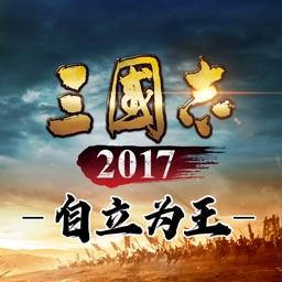 三国志2017-2020自立为王新赛季开启三国志正版手游