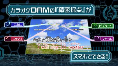 カラオケ@DAM-精密採点ができる本格カラオケアプリのおすすめ画像1