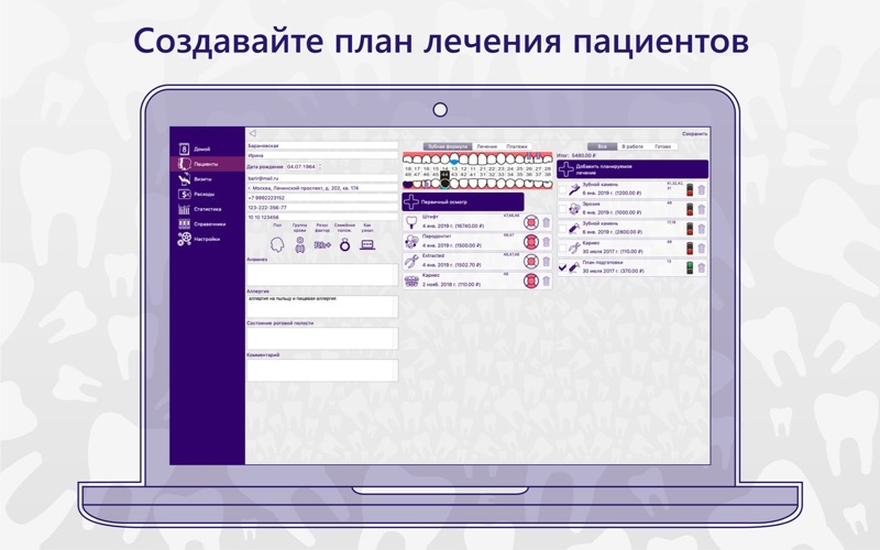 iDentist стоматология скриншот программы 3