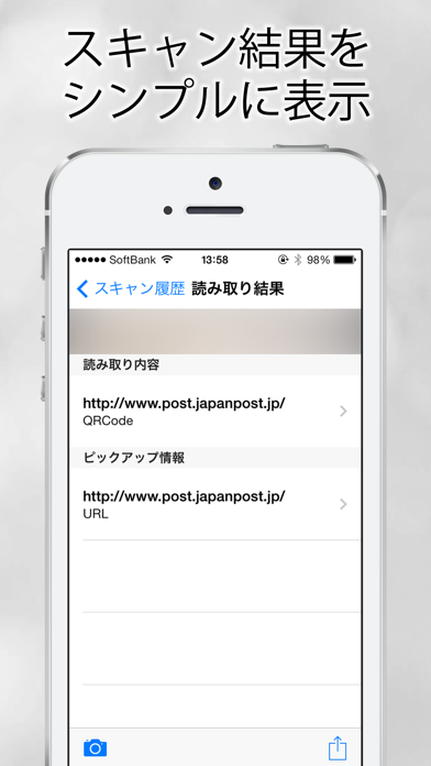 QRコードリーダー - QRコード読み取り ScreenShot2
