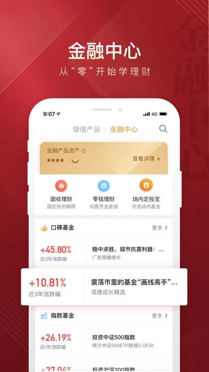 华彩人生-股票开户炒股软件选华西 screenshot-4