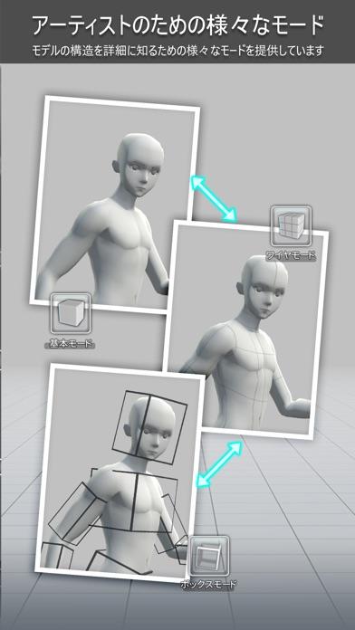 イージーポーザー Easy Poserスクリーンショット