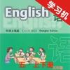 牛津上海版小学英语五年级上下册