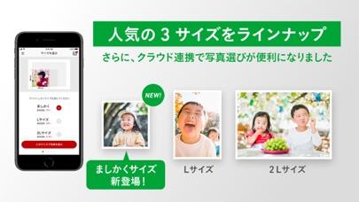 写真プリント 写真の現像 ネットプリントは しまうまプリントのおすすめ画像2