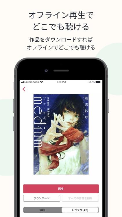 オーディオブック(audiobook)耳で楽しむ読書アプリ screenshot-4