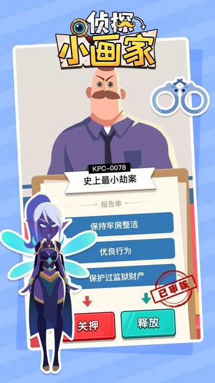 侦探小画家-官方正版 screenshot-4