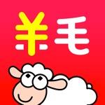 羊毛省钱-网购隐藏优惠券搜索工具