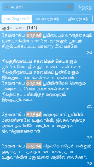 download Tamilan Bible apps 3