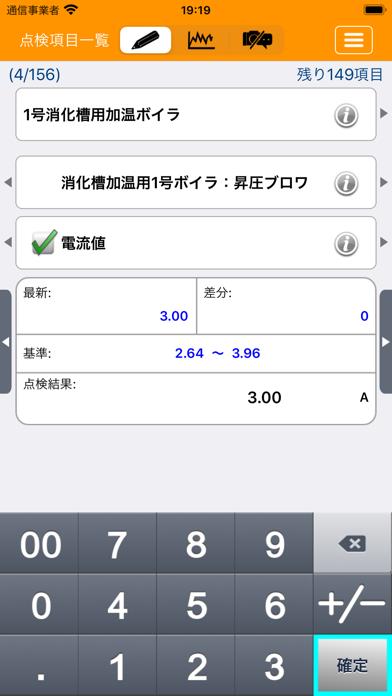 SmartGEMBA巡回点検アプリのスクリーンショット3