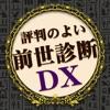 前世診断DX - 凄い当たる心理占いアプリで前世を診断