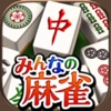 麻雀 ~みんなの麻雀オフライン麻雀ゲーム - iPhoneアプリ