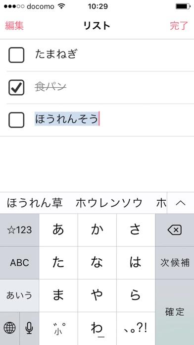 買い物リスト - お買い物メモ帳アプリのおすすめ画像5