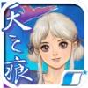 軒轅劍參外傳 天之痕 - iPhoneアプリ
