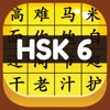 HSK 6 Hero - Learn Chinese