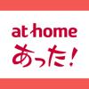 アットホームであった!お部屋探しアプリで賃貸物件検索