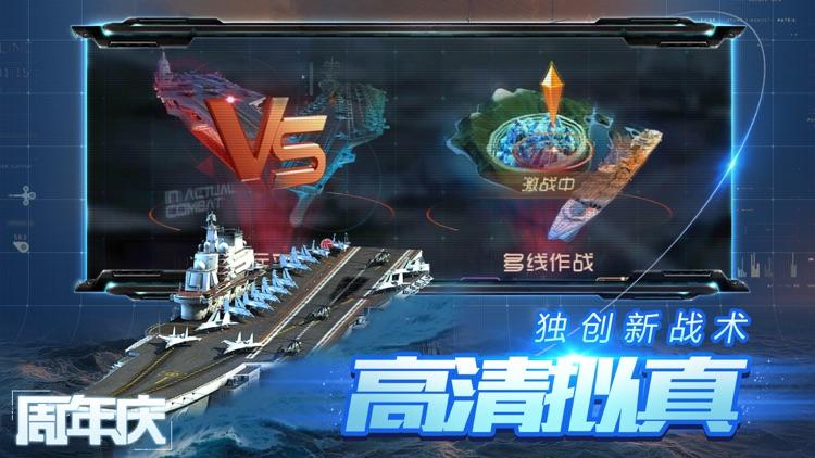 超级战舰-战舰题材战争策略手游 screenshot-3