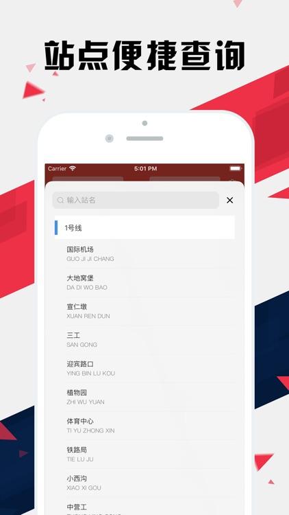 乌鲁木齐地铁通 - 乌鲁木齐地铁公交出行查询app screenshot-3