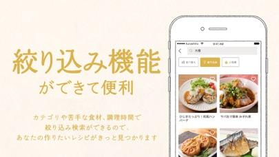 料理はクラシル - レシピや献立が動画でわかる料理アプリ Screenshot