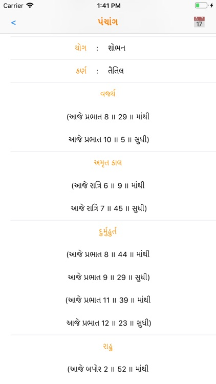Gujarati Calendar & Utilities screenshot-5
