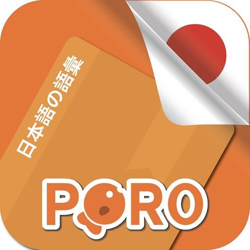 PORO ー Japanese Vocabulary