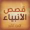 App Icon for قصص الأنبياء App in United States IOS App Store