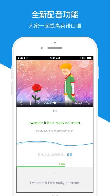 每日英语听力-每天更新的英语泛听资源库 screenshot-3