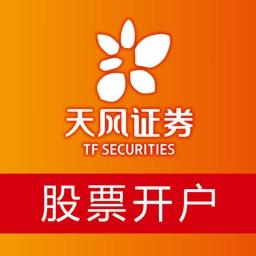 天风证券股票开户-炒股票基金证券开户软件