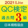 QC検定3級