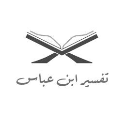 Тафсир Ибн Аббаса