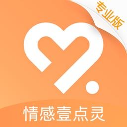 情感咨询壹点灵-专业婚姻恋爱情感咨询平台