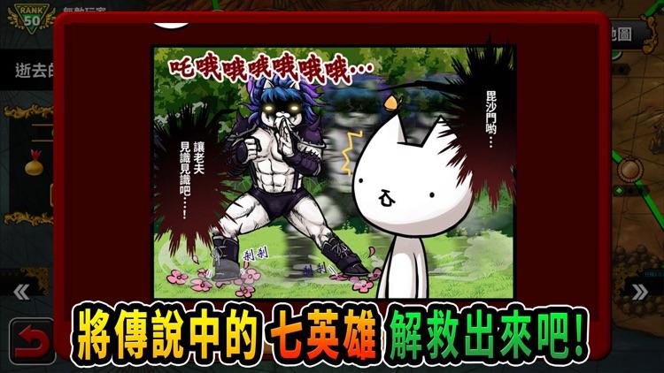進擊的喵喵 screenshot-3
