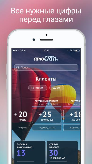 amoCRM 2.0Скриншоты 1