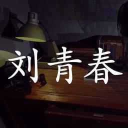 孙美琪疑案:刘青春(中国版)