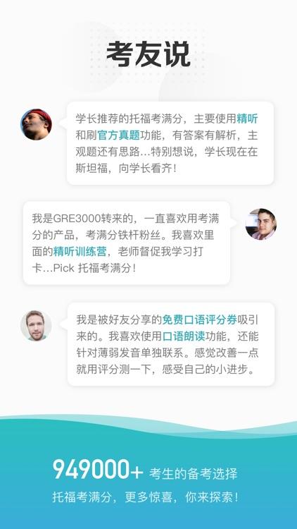 托福考满分-ETS官方合作TOEFL备考应用 screenshot-6