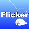Flicker-フリック・タイピング入力の練習