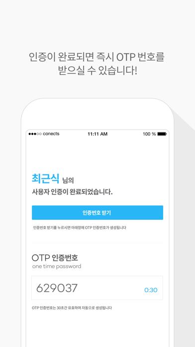 단기 OTP for Windows