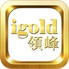 领峰贵金属-黄金白银投资交易软件 icon