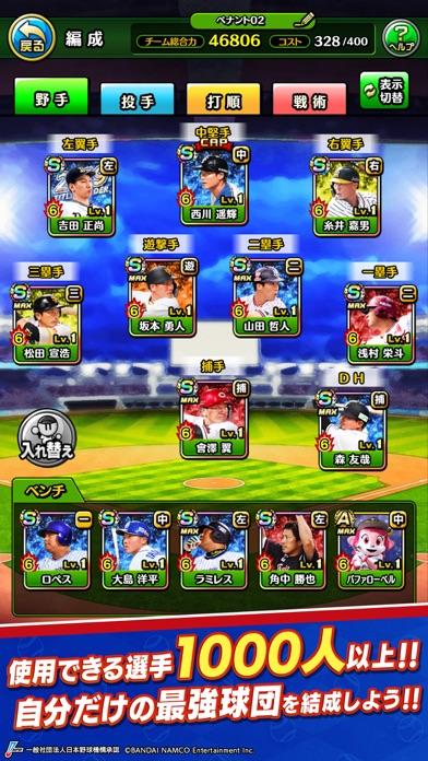 プロ野球 ファミスタ マスターオーナーズ screenshot1