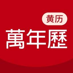 万年历-专业日历老黄历天气工具