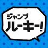 ジャンプルーキー! - iPhoneアプリ